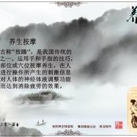 玩玩易企秀-易企秀008+养生宣传画