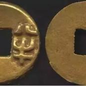 """书""""泰和重宝"""",铸于钱币之上,是为""""金泰和"""""""