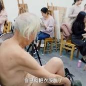 空巢老人扮裸模儿女气炸:死了不帮你收尸