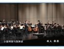 黄河之水天上来——中国黄河交响乐团洛杉矶新春音乐会(北美网首席记者轶夫) ... ... ...
