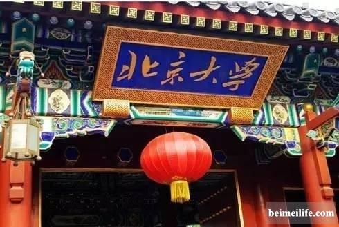 持续发烧  清华招生政策让华人炸锅:外国护照就是好用!