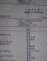 银行账单造假?!中国教授申请旅游签证遭拒,他告到法庭结果赢了... ...