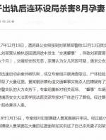 出轨男连环设局杀8月孕妻:女人嫁给渣男有多可怕