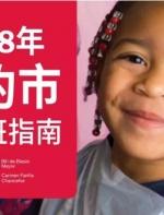 纽约市教育局:2018年免费学前班申请将于2月5日开始,家长应及时递交申请! ...