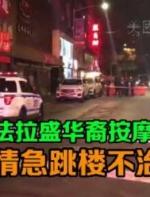 华裔按摩女情急跳楼!为躲美国警察突查扫黄 4楼跳下血溅当场... ...