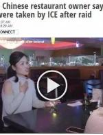移民局踹门抓人,华人餐馆老板娘惊呆了!现身还原场景...
