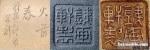 民国时期著名的紫砂商号——铁画轩