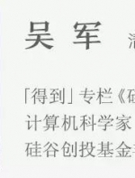 吴军关于成为跨界高手的清单|| 罗辑思维