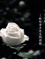 薇微诗话:古马《七月之殇—献给老乡先生的挽歌》朗诵  林平 ...