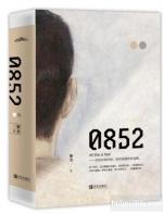 [现代言情]《0852》作者:蟹总