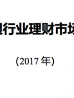 中国银行业理财市场报告 (2017年)