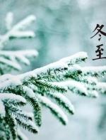 【冬至特辑】《冬的赞歌》朗诵  晓彤