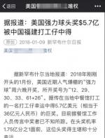 网传:5.7亿中奖者是偷渡来美的中国福建打工仔!很多人不服...