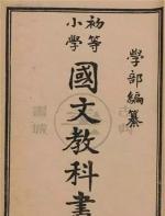 收藏:给你看看清朝的小学课本
