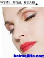 小心这8个睡前护肤坏习惯, 让你一夜变丑!