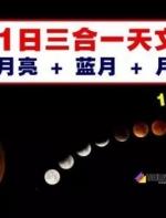 温村人有福了!1月31日将出现超级篮色血月奇观