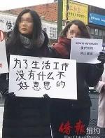 """涉黄华人女纽约示威 称""""为了生活没什么不好意思的"""""""