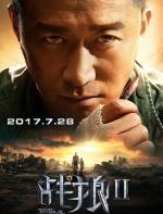《战狼2》票房破40奔50亿 预估吴京能分4|综合