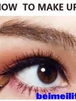 化妆|眼窝怎么化妆, 让人觉得有深邃感?