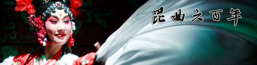 《昆曲六百年》第二集 迤逦之声起江南