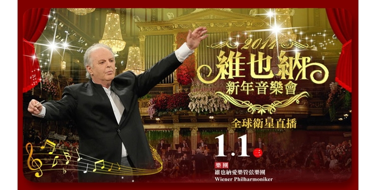 维也纳新年音乐会