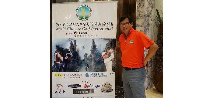2016全球华人高尔夫邀请赛张家界开幕,吸引世界各地高尔夫精英选手应战 ... ... ...