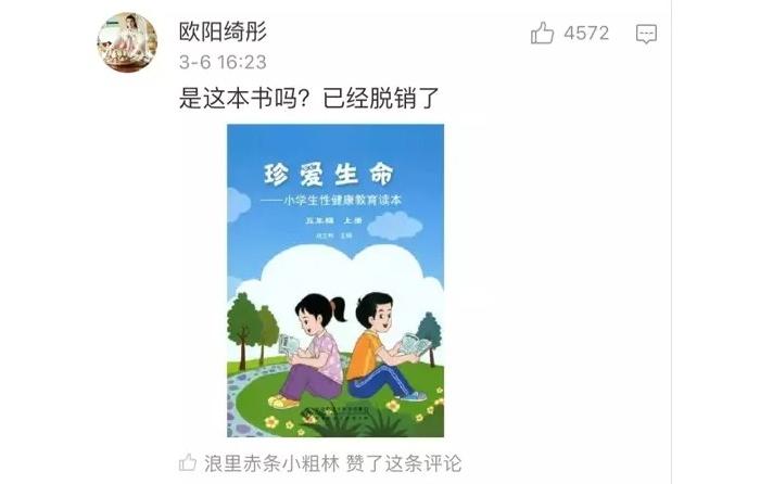 """这本要被收回的小学""""性教育书"""" 卖脱销了"""