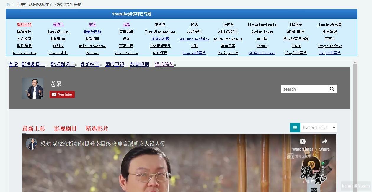 Youtube娱乐频道添加了/袁鹏飞/老梁/涂磊主持的综艺节目等
